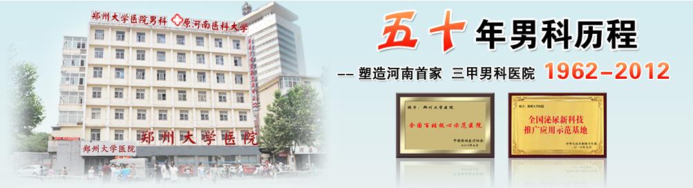 新余男科医院
